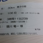 IMG_20170122_154925